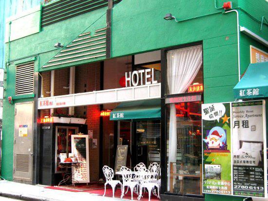 红茶馆酒店(油麻地)